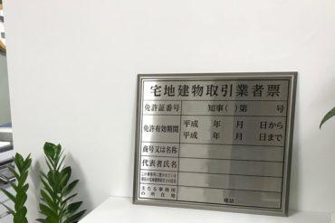 医療法人の設立~目的・組織・財産編~